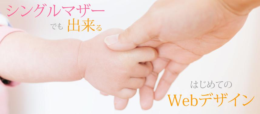 シングルマザーでも出来るはじめてのWebデザインの画像